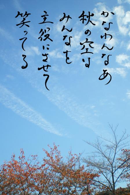 秋の空_IMGP2928.jpg