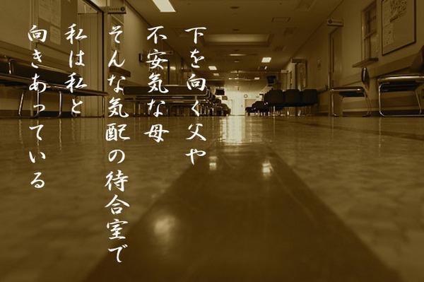 待合室−1.jpg