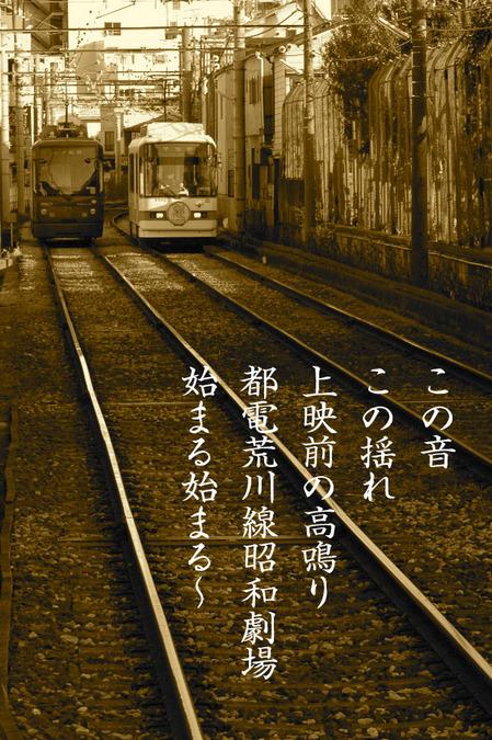 路面電車_DSC_2135_.jpg