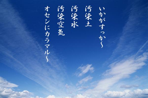 汚染_4027081.jpg