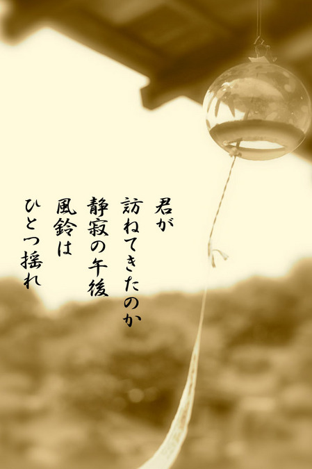 2013_09_風鈴.jpg