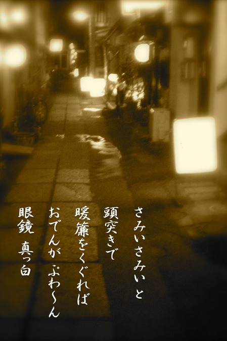 2014_02_おでん.jpg