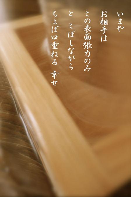 2014_04_表面張力.jpg