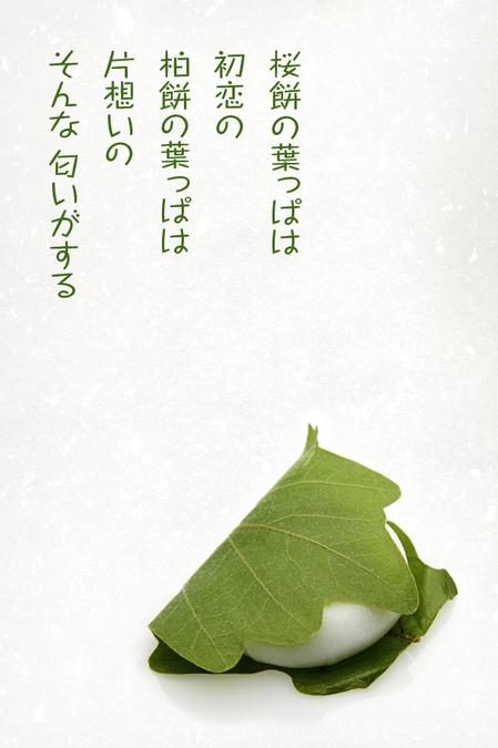 2014_05_柏餅.jpg