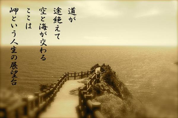 2014_09_2_岬.jpg