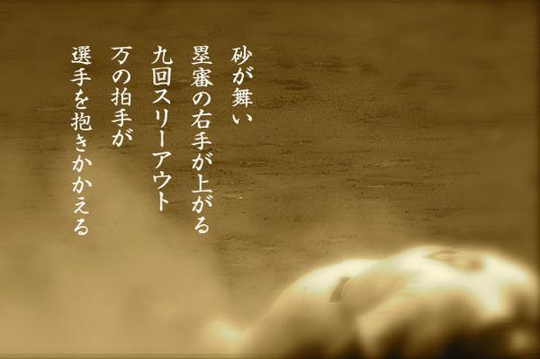 2015_08_砂が舞い.jpg