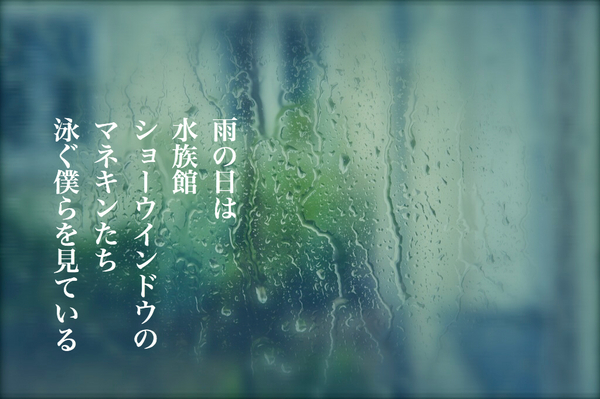 雨の日は.jpg