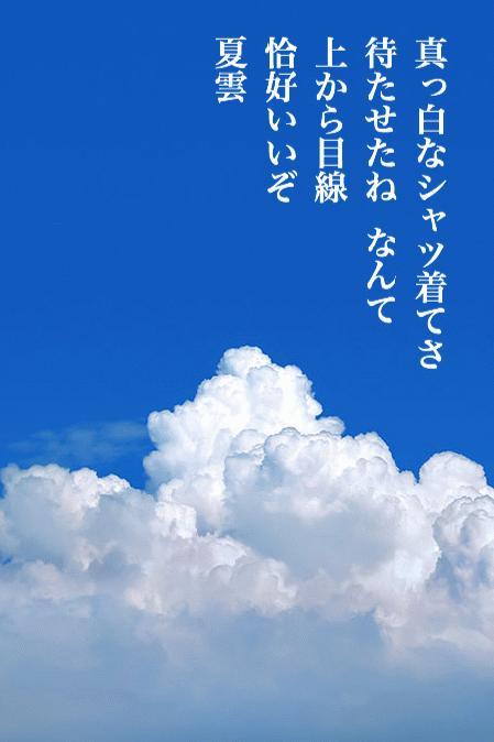 夏雲.jpg