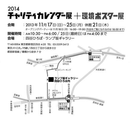 環境ポスター展MAP.jpg