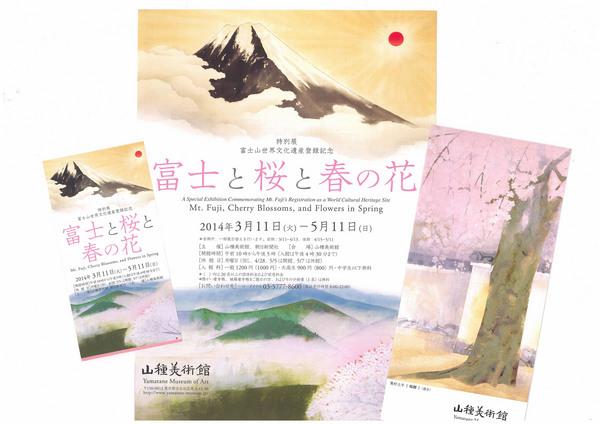 富士と.jpg