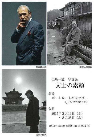 bunshi_sugao2015.jpg