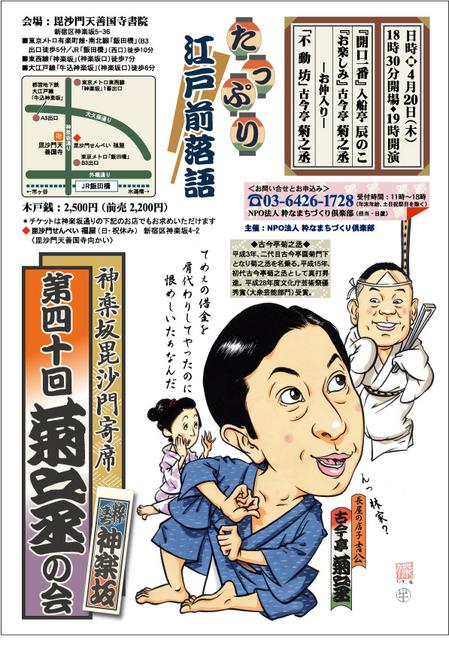 40回菊之丞の会ポスター.jpg