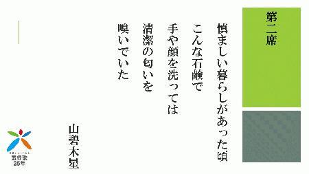 山碧木さん歌.jpg