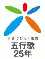 gogyoka_25_LOGO_1.jpg